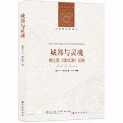 人文与社会译丛:城邦与灵魂