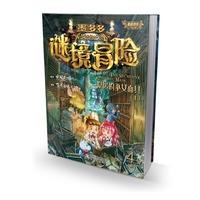 墨多多谜境冒险第4册 隐匿的巫女面具(上)