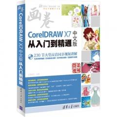 """CorelDRAW X7中文版从入门到精通(配光盘)(清华社""""视频大讲堂""""大系CG技术视频大讲堂)"""