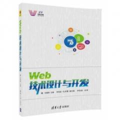 Web技术设计与开发(清华科技大讲堂)