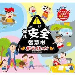 幼儿安全智慧书--遇到危险怎么办?