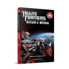 经典双语电影小说·变形金刚3:黑月降临 Transformers: Dark of the Moon