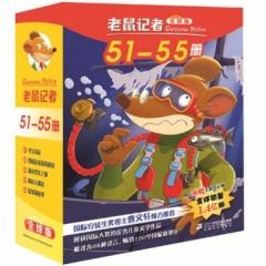 老鼠记者全球版 礼盒装 第六辑(51-55)