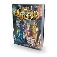 墨多多谜境冒险第5册 隐匿的巫女面具(下)