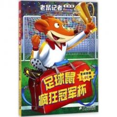老鼠记者全球版59足球鼠疯狂冠军杯