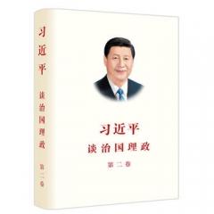 习近平谈治国理政(中文简体版)(第二卷)(平)