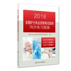 2018全国护士执业资格考试指导同步练习题集(配增值)