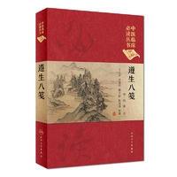 中医临床必读丛书(典藏版)——遵生八笺