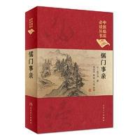 中医临床必读丛书(典藏版)——儒门事亲