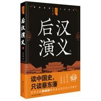 中国历代通俗演义:后汉演义(下)