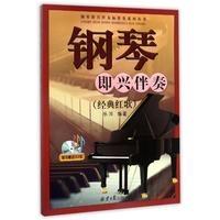 钢琴即兴伴奏·经典红歌