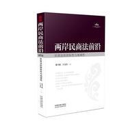 两岸民商法前沿(第6辑)