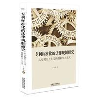 专利标准化的法律规制研究:从专利至上主义到创新至上主义【国家转型与法学丛书】