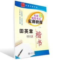 名家钢笔书法实用教程田英章 楷书(第二版)