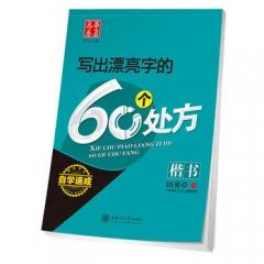华夏万卷-写出漂亮字的60个处方(升级版)