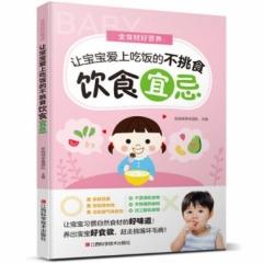 全食材好营养 : 让宝宝爱上吃饭的不挑食饮食宜忌