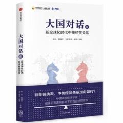 大国对话(III)-新全球化时代的中美经贸关系