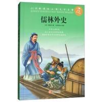 小学新课标必读文学名著(彩图注音版)(第1辑):儒林外史