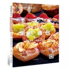 烘焙盛宴 世界名厨的蛋糕·面包