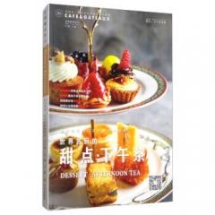 烘焙盛宴 世界名厨的甜点·下午茶