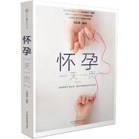 怀孕一天一页(第二版)(汉竹)(南京)
