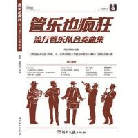 管乐也疯狂:流行管乐队合奏曲集