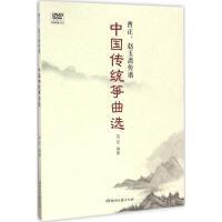 曹正、赵玉斋传谱:中国传统筝曲选