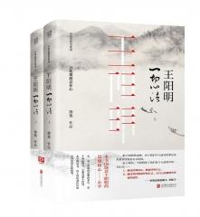 王阳明:一切心法(全两册).