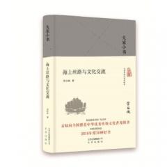 大家小书:海上丝路与文化交流(精)