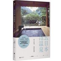 去日本泡温泉