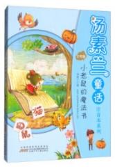 汤素兰童话注音本系列·小老鼠的魔法书