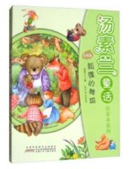 汤素兰童话注音本系列·狐狸的舞蹈
