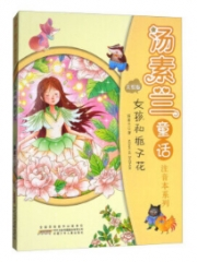 汤素兰童话注音本系列·女孩和栀子花