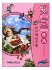 汤素兰童话注音本系列·甜草莓的秘密