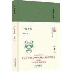 中国戏曲(精)