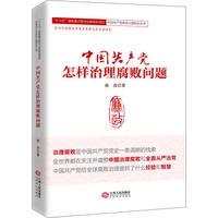 中国共产党怎样治理腐败问题