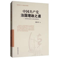 中国共产党治国理政之道—坚持依法治国与以德治国相结合