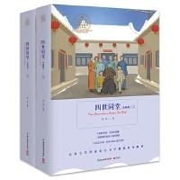 四世同堂(全两册)-浙教版