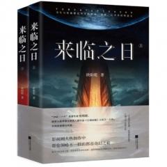 来临之日(全2册)