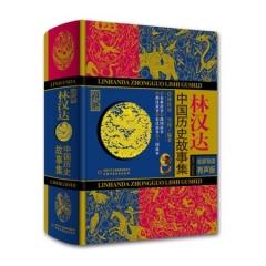 林汉达中国历史故事集(珍藏版 语言大师林汉达专为孩子编写的一部历史启蒙半个多世纪以来一直畅销不衰深受