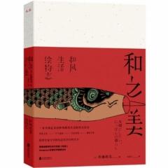 和之美:日本和风生活绘物志