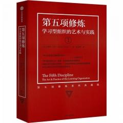第五项修炼:学习型组织的艺术与实践(系列珍藏版)