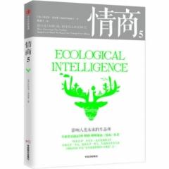 情商(5)-影响人类未来的生态商