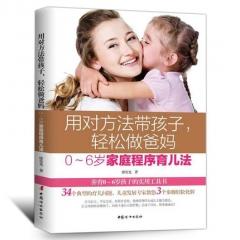 用对方法带孩子,轻松做爸妈:0-6岁家庭程序育儿法