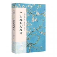 丁立梅散文精选(名家散文典藏:彩插版)