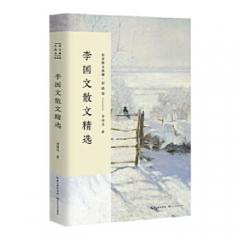李国文散文精选(名家散文典藏:彩插版)