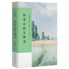 林清玄散文精选(名家散文典藏:彩插版)