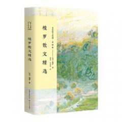梭罗散文精选(名家散文典藏:彩插版)