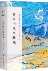 贾平凹散文精选(名家散文典藏:彩插版)