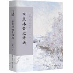 季羡林散文精选(名家散文典藏:彩插版)